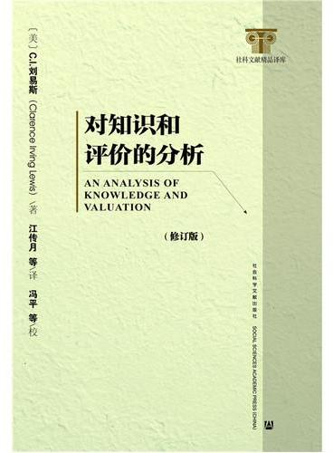 对知识和评价的分析(修订版)