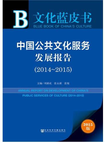 文化蓝皮书:中国公共文化服务发展报告(2014~2015)