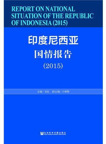 印度尼西亚国情报告(2015)