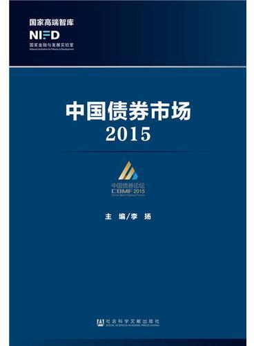 中国债券市场:2015