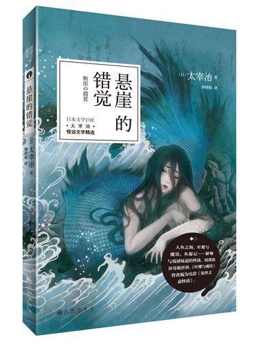 悬崖的错觉:人鱼之海,叶樱与魔笛、鱼服记……解嘲与戏谑味道的怪谈,展现诡异奇葩世界。《叶樱与魔笛》曾改编为电影《鬼怪文豪怪谈》