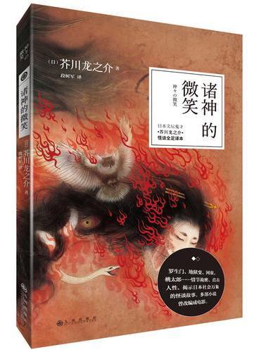 诸神的微笑:罗生门、地狱变、河童、桃太郎……情节诡密、直击人性、揭示日本社会万象的怪谈故事。多部小说曾改编成电影。