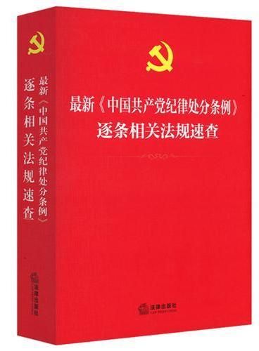 最新《中国共产党纪律处分条例》逐条相关法规速查