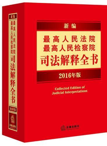 新编最高人民法院、最高人民检察院司法解释全书(2016年版)