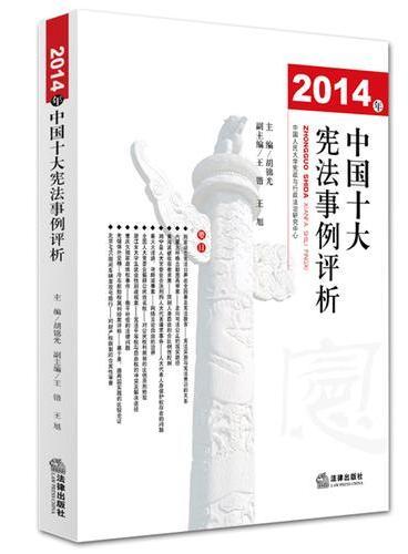 2014年中国十大宪法事例评析