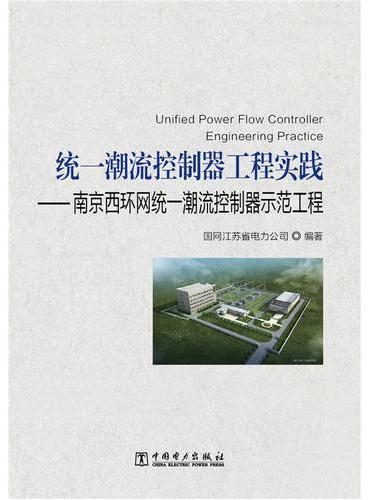 统一潮流控制器工程实践——南京西环网统一潮流控制器示范工程