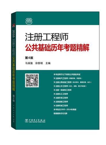 注册工程师公共基础历年考题精解 第4版