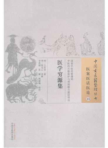 医学穷源集·中国古医籍整理丛书