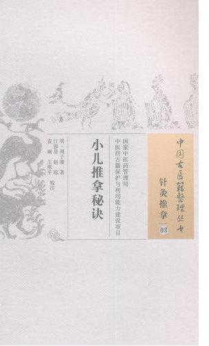 小儿推拿秘诀·中国古医籍整理丛书