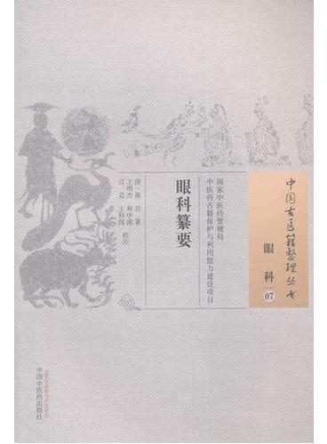 眼科纂要·中国古医籍整理丛书