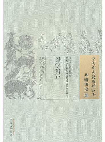 医学辨正·中国古医籍整理丛书