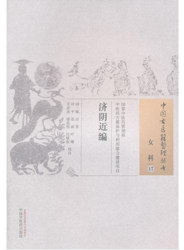 济阴近编·中国古医籍整理丛书