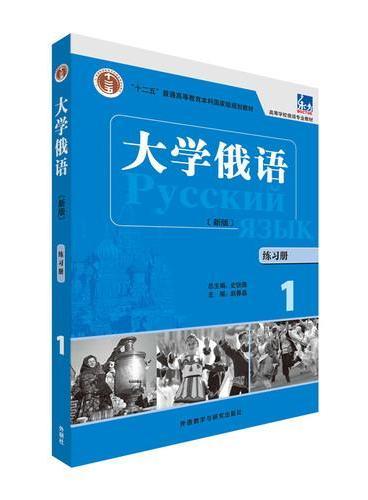 大学俄语(东方新版)(练习册)(1)
