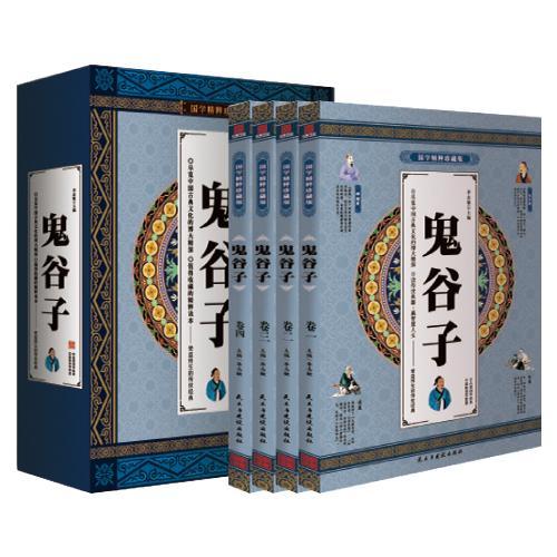 鬼谷子 国学精粹珍藏版 全4册礼盒装