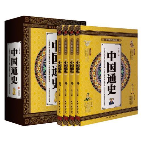 中国通史 中国历史/通史 国学精粹珍藏版 全4册礼盒装