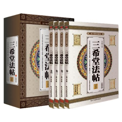 三希堂法帖 国学精粹珍藏版 全4册礼盒装