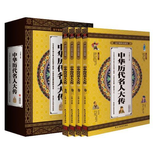 中华历代名人大传 国学精粹珍藏版 全4册礼盒装
