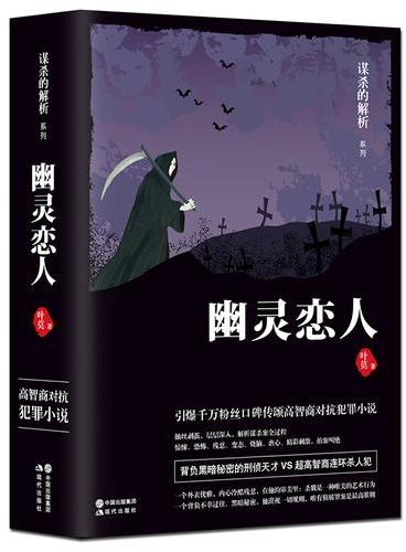 谋杀的解析系列  幽灵恋人(引爆千万粉丝口碑传颂高智商对抗犯罪小说!)