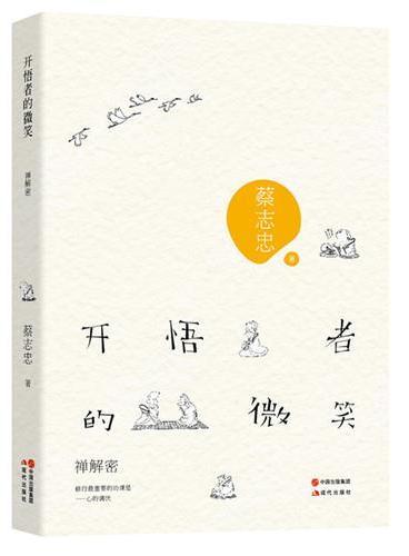 蔡志忠:开悟者的微笑《禅》解密(修行最重要的功课是——心的调伏)