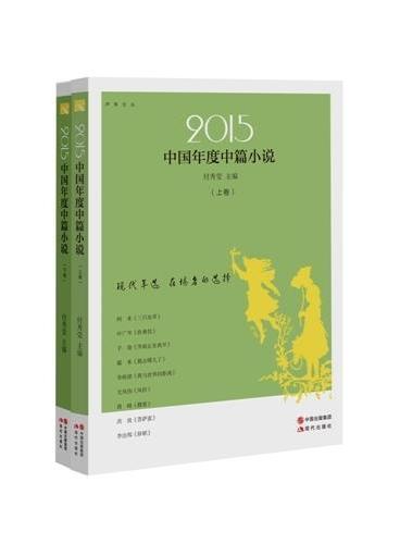 2015中国年度中篇小说(全二册)