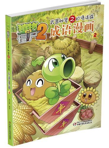 植物大战僵尸2武器秘密之妙语连珠 成语漫画2