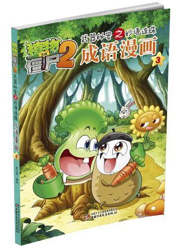 植物大战僵尸2武器秘密之妙语连珠 成语漫画3