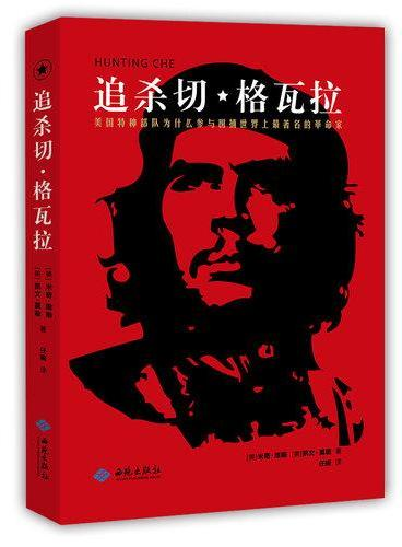 追杀切·格瓦拉:美国特种部队为什么参与围捕世界上最著名的革命家