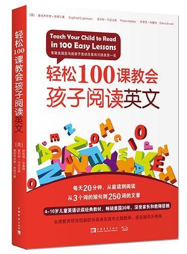 轻松100课教会孩子阅读英文