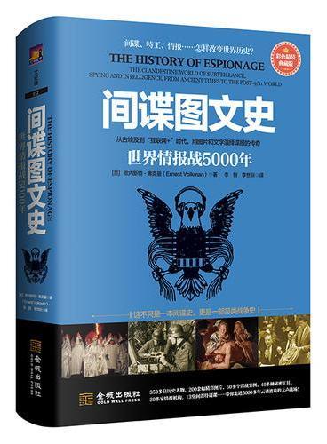 间谍图文史:世界情报战5000年(彩色精装典藏版)