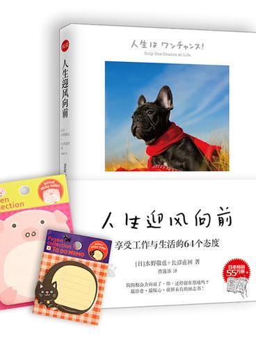 人生迎风向前:享受工作与生活的64个态度 (暖心!治愈!前所有未有的励志书!日本畅销55万册!)