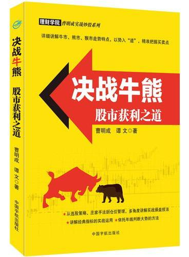 决战牛熊:股市获利之道--讲解经典指标的实战运用、依托年线判断大势的方法!
