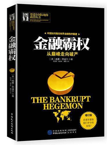 金融霸权(修订版)
