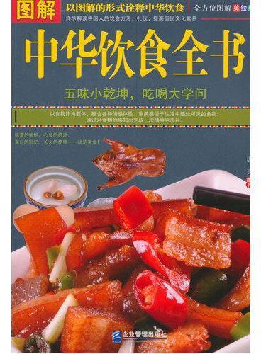 图解中华饮食全书