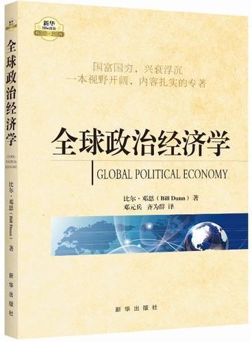 全球政治经济学