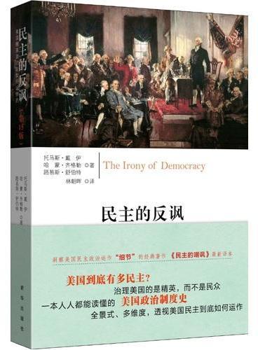 民主的反讽:美国精英政治是如何运作的(第15版)