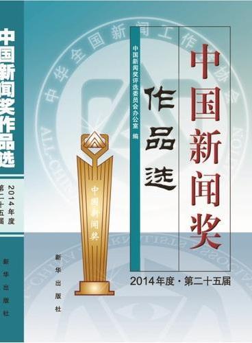 中国新闻奖作品选(2014年度·第二十五届)