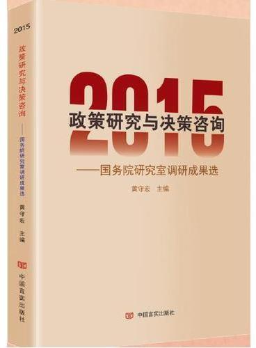 2015政策研究与决策咨询