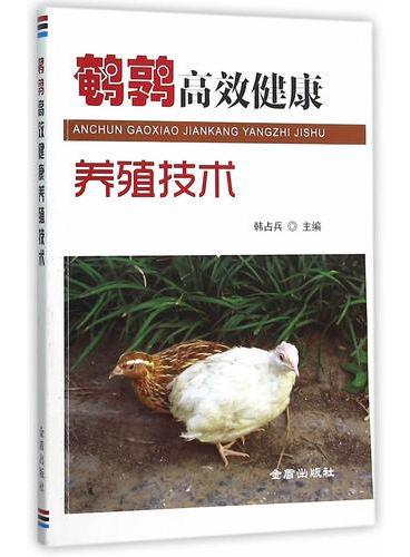 鹌鹑高效健康养殖技术