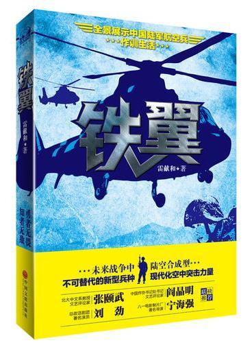 铁翼:中国首部全景展示中国陆军航空兵作训生活的小说