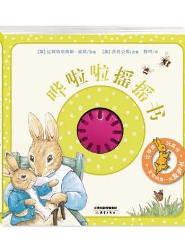 """""""比得兔玩具书""""系列: 哗啦啦摇摇书(全球著名的小兔,百年形象,陪伴无数宝宝成长;多元互动,促进宝宝多种知觉齐发展。阿甲老师倾情翻译,尚童童书出品)"""
