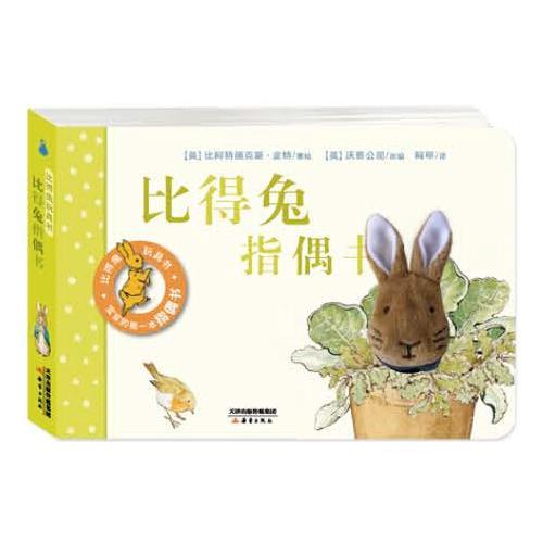"""""""比得兔玩具书""""系列: 比得兔指偶书(全球最著名的小兔,百年形象,陪伴无数宝宝成长;多元互动,促进宝宝多种知觉齐发展。阿甲老师倾情翻译,尚童童书出品)"""