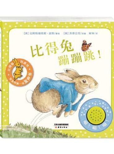 """""""比得兔玩具书""""系列: 比得兔蹦蹦跳(全球最著名的小兔,百年形象,陪伴无数宝宝成长;多元互动,促进宝宝多种知觉齐发展。阿甲老师倾情翻译,尚童童书出品)"""