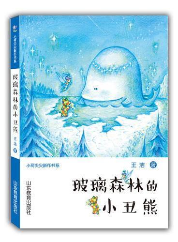 玻璃森林的小丑熊(小荷尖尖新作书系)王洁原创童话小学生课外书8-12岁
