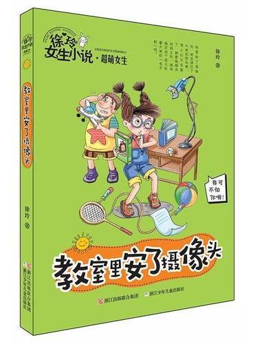 徐玲女生小说系列·超萌女生:教室里安了摄像头