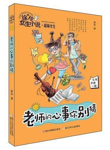 徐玲女生小说系列·超萌女生:老师的心事你别猜