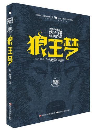 动物小说大王沈石溪经典作品·荣誉珍藏版:狼王梦【精装纪念版】