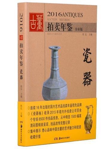 2016古董拍卖年鉴·瓷器
