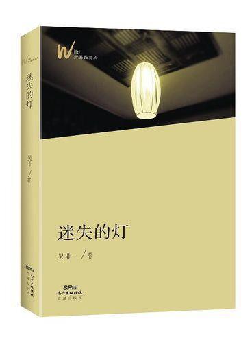 迷失的灯(特级教师吴非教育随笔全新结集。每篇都是来自教育一线的个案,情透纸背,启人深思。)