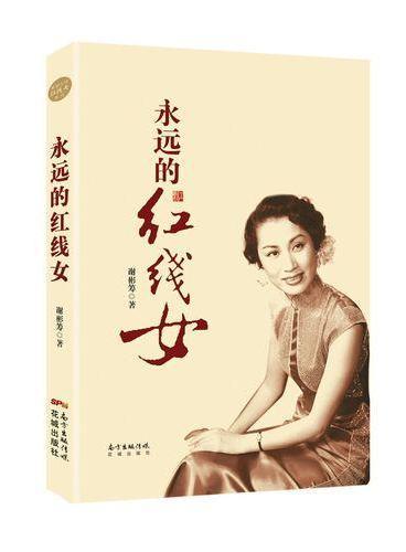 永远的红线女(本书从作者对红线女的近距离接触和深入研究出发,总结和缅怀红线女一生的艺术成就。)