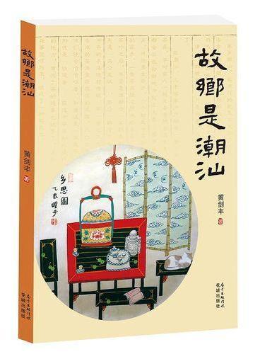 故乡是潮汕(一部潮汕文化气息浓厚的散文集。浓浓的乡愁,动人心弦。)
